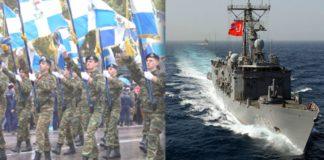 """Ο τουρκικός Στόλος θα """"παρελάσει"""" την 28η Οκτωβρίου στο Αιγαίο Χρήστος Καπούτσης"""