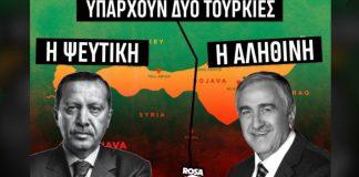 Ε όχι και αντίσταση στον Ερντογάν ο Ακιντζί... Βαγγέλης Γεωργίου