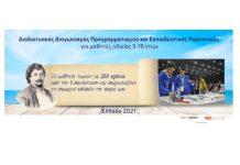Ελλάδα 2021: Διαδικτυακός Διαγωνισμός Προγραμματισμού και Εκπαιδευτικής Ρομποτικής