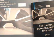 Ένας αιώνας Διεθνών Σχέσεων – Ξενάγηση σ' έναν χώρο που μας αφορά, Αντώνης Παπαγιαννίδης