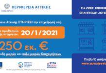 Περιφέρεια Αττικής: Σε πορεία υλοποίησης το Πρόγραμμα Οικονομικής Ενίσχυσης των Μικρών και Πολύ Μικρών Επιχειρήσεων