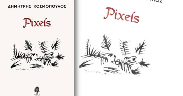 Πρώτη ματιά στη Συλλογή: Pixels, Λαοκράτης Βάσσης