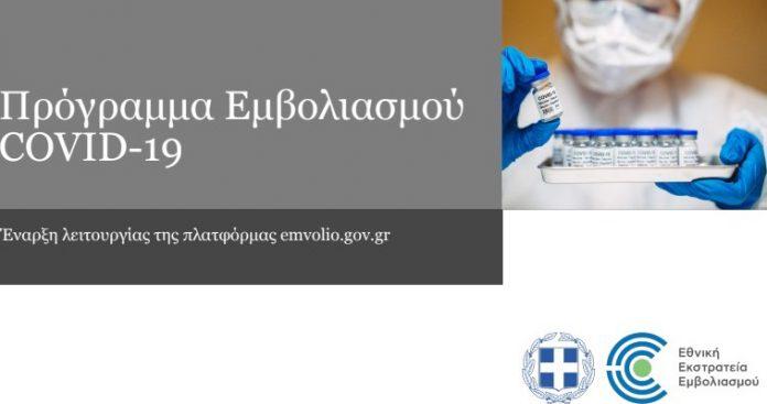Παρουσιάστηκε η πλατφόρμα εμβολιασμού – Για