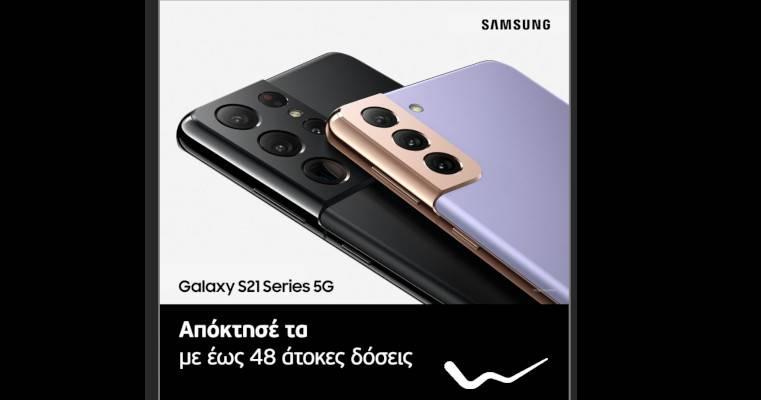 WIND: Τα νέα Samsung Galaxy S21, S21+ και S21 Ultra 5G είναι εδώ!