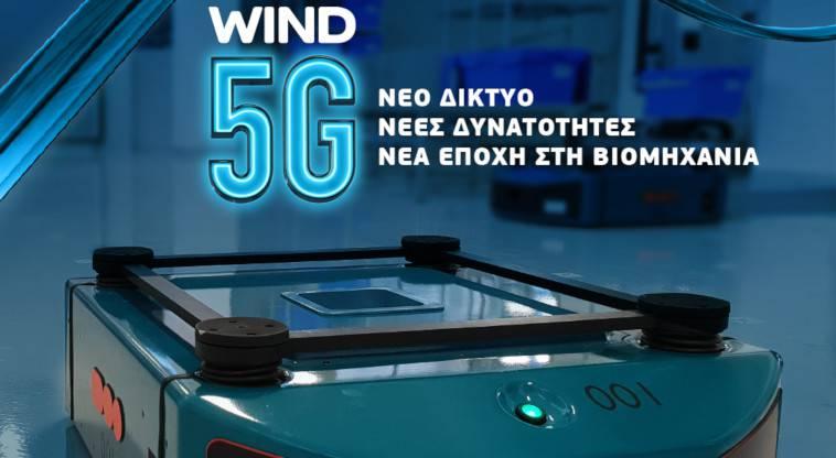 Η WIND Ελλάς εφαρμόζει για πρώτη φορά στην Ελλάδα την επόμενη γενιά δικτύων 5G Stand Alone (5GSA) για εφαρμογές ρομποτικής