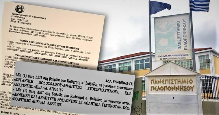 Υπάρχουν και χειρότερα... μάθημα για τζόγο στα Πανεπιστήμια!, Γιώργος Μαργαρίτης