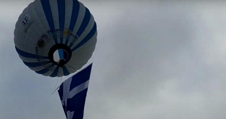 Υψώθηκε το αερόστατο με την μεγαλύτερη ελληνική σημαία