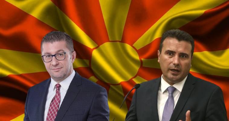 """Τα Σκόπια απάντησαν στη Σόφια διακηρύσσοντας την """"μακεδονική ταυτότητα"""", Γιώργος Πρωτόπαπας"""