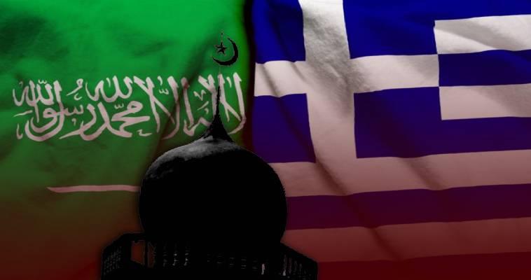 Πώς η Σαουδική Αραβία έβαλε τα γυαλιά στη Δύση στη διαχείριση του Ισλάμ Γιάννος Μπαρμπαρούσης